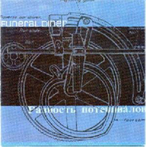 Funeral Diner - Difference Of Potential (2003) [FLAC] Download